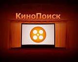 Яндекс купил «КиноПоиск» за 80 миллионов долларов