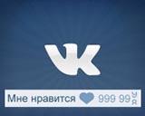 """ВКонтакте установил новый рекорд по количеству """"лайков"""""""