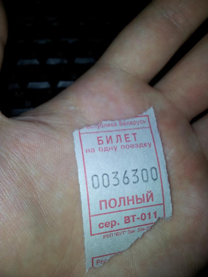 Счастливый билет