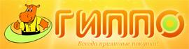 ГИППО