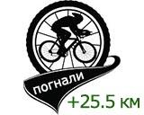 Наш первый велозаезд [25.5 км]