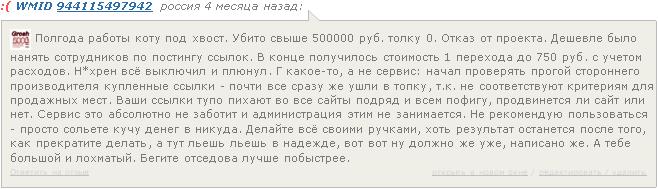 Webmoney Advisor - отзыв