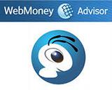 Advisor webmoney теперь бесполезен