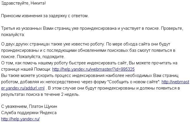Ответ специалиста поддержки Яндекса
