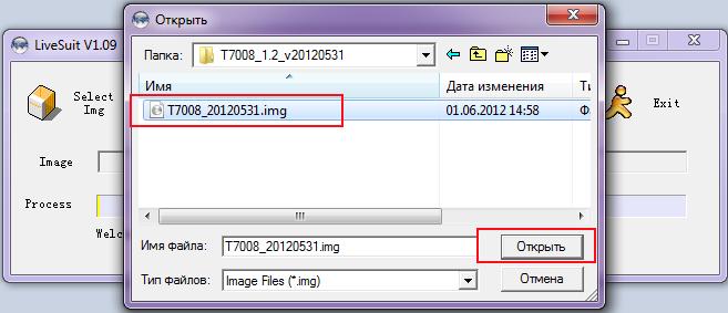 Файл прошивки