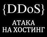 DoS-атака на хостинг