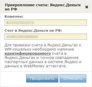 Вписываем номер счёта в Яндекс Деньгах