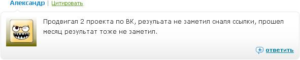 Отзыв Александра
