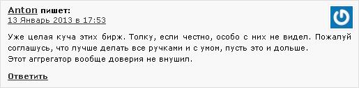 Отзыв Антона