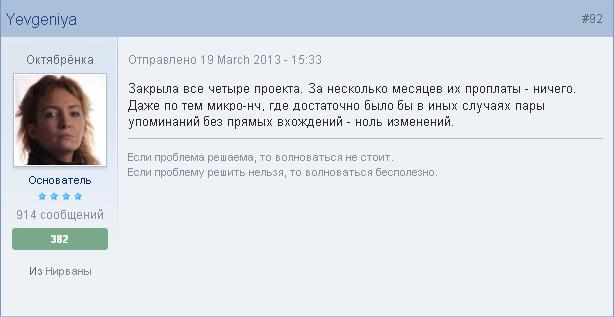 Отзыв Евгении