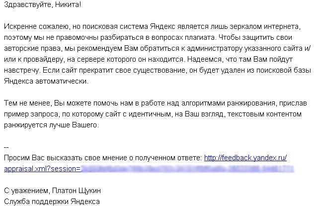 Официальный ответ Яндекса