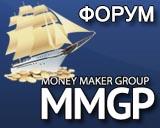 Mmgp – форум с проплаченными отзывами и администрацией