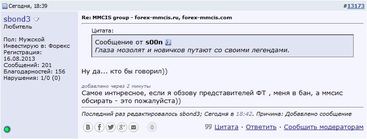 форум форекс тренд mmgp