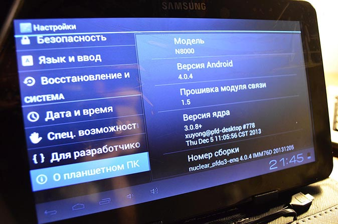 Настройки поддельного планшета Samsung Galaxy Note N8000