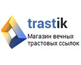 Trastik бесплатно даёт 200 рублей на покупку вечных ссылок