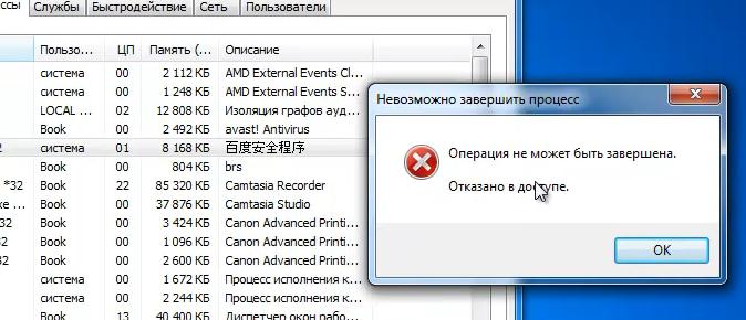 Не удается удалить антивирус иероглифы