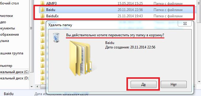 Программу которая удаляла файлы папки и программы