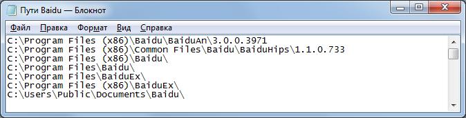 блокнот с путями программы baidu