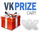 Открытие нового сайта. VKprize.ru - приглашаю всех за призами.