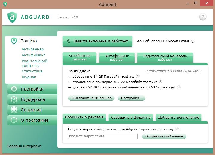 скачать adguard 5.10 с официального сайта