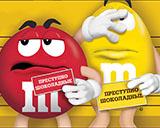Ответы на 22-27 вопросы расследования в конкурсе от M&M's