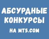 Проведение абсурдных конкурсов с призами на МТ5.com