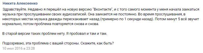 Opera Музыка Вконтакте Не Проигрывается