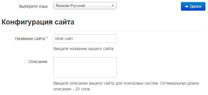 Конфигурация сайта