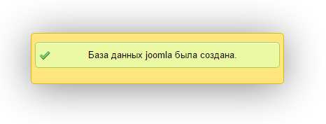 База данных joomla была создана