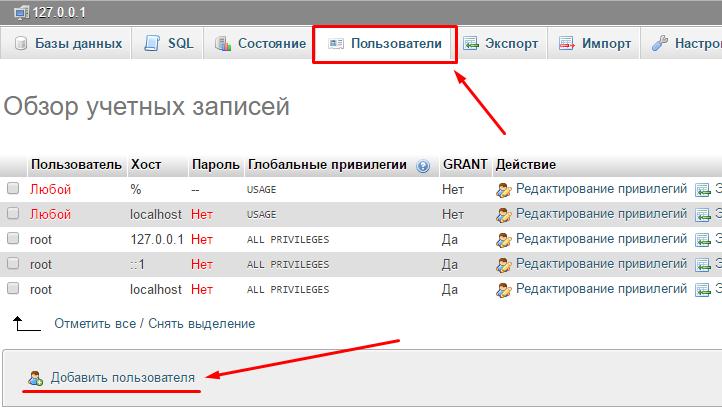 Добавить пользователя в MySQL