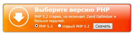 Выбор версии PHP