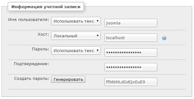 Настройки пользователя для Joomla