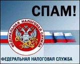 Задолженность на nalog.ru – мошенники рассылают спам с вирусами