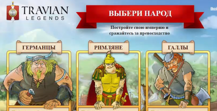 Реклама в браузере - Онлайн игра «Travian Legends»