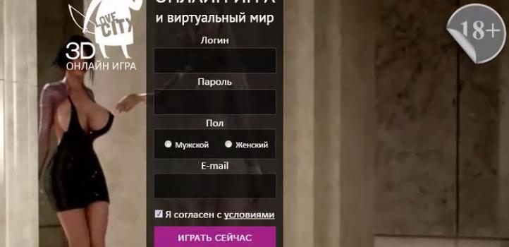 Реклама в браузере - 3D онлайн игра «Love city»