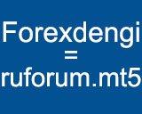 ruforum.mt5.com переименовали в forexdengi.com