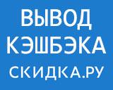 Вывод кэшбэка с Алиэкспресс через сервис «Скидка.ру»