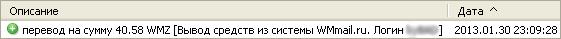 Перевод с wmmail.ru