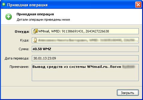 Вывод средств из системы wmmail.ru