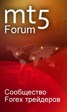 Форум трейдеров МТ5