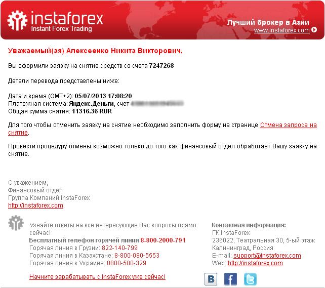 Insta forex вывод средств на сбербанк genius для арбитража форекс