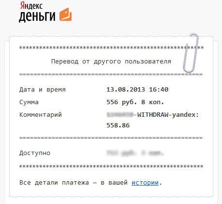 Как сделать перевод с кошелька яндекс деньги