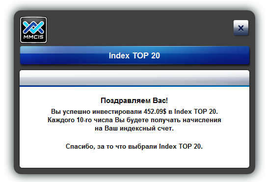 Доливка в Index TOP 20