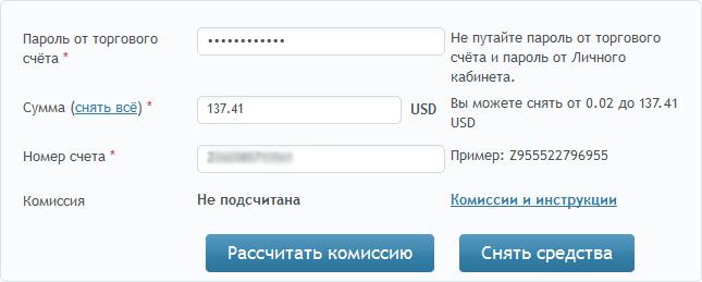 Как снять деньги с roboforex форекс nthvbyfk 4