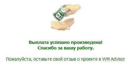 С учётом комиссии платёжной системы