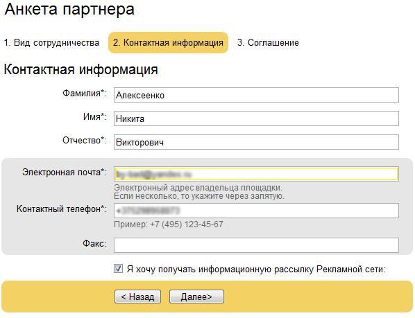 Как зарегистрировать сайт на яндекс директ контекстная реклама в подсетях