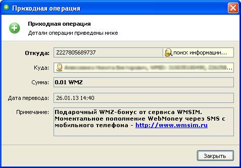Бонус webmoney