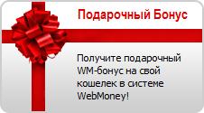 Подарочный бонус