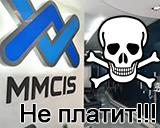 MMCIS не платит