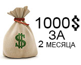 1000 долларов за 2 месяца